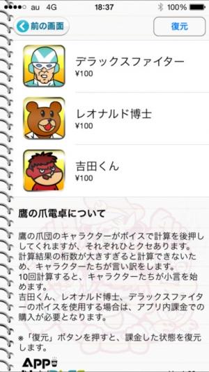 iPhone、iPadアプリ「鷹の爪電卓」のスクリーンショット 2枚目