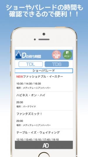 iPhone、iPadアプリ「Dの待ち時間」のスクリーンショット 2枚目