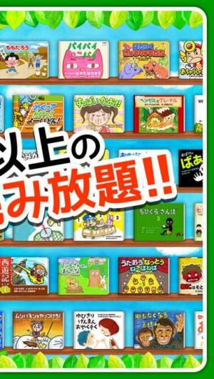 iPhone、iPadアプリ「森のえほん館◆絵本の読み聞かせアプリ」のスクリーンショット 2枚目