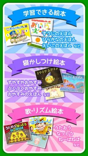 iPhone、iPadアプリ「森のえほん館◆絵本の読み聞かせアプリ」のスクリーンショット 5枚目