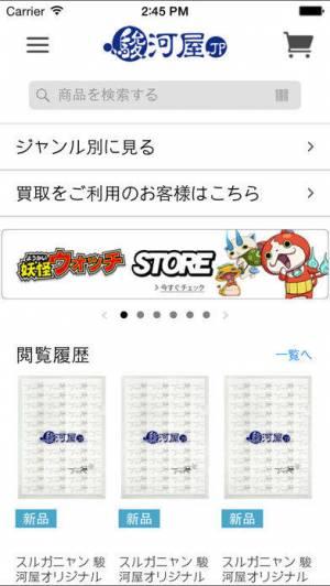iPhone、iPadアプリ「駿河屋」のスクリーンショット 1枚目
