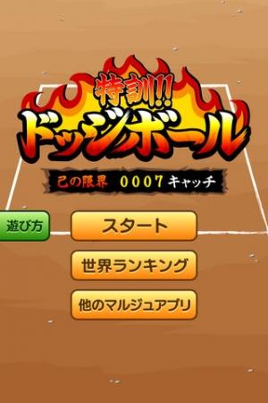 iPhone、iPadアプリ「特訓!!ドッジボール」のスクリーンショット 5枚目