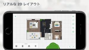 iPhone、iPadアプリ「プランナー 5D- インテリアデザイン クリエーター」のスクリーンショット 3枚目