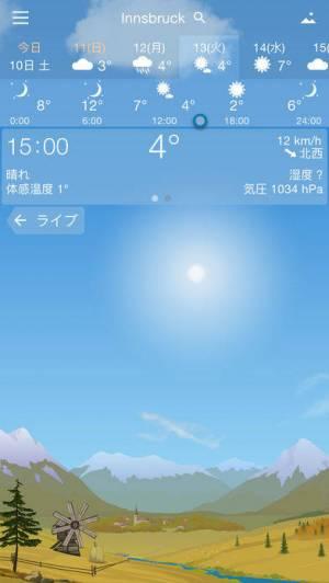 iPhone、iPadアプリ「YoWindow 天候」のスクリーンショット 5枚目