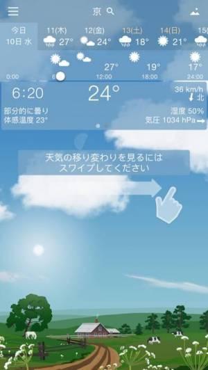 iPhone、iPadアプリ「YoWindow 天候」のスクリーンショット 1枚目