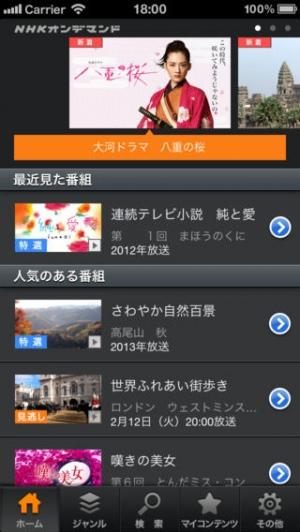 iPhone、iPadアプリ「NHKオンデマンド」のスクリーンショット 3枚目
