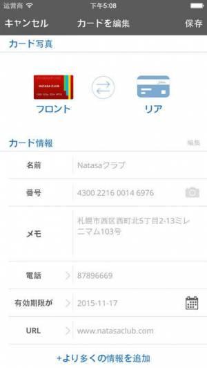 iPhone、iPadアプリ「カード財布」のスクリーンショット 4枚目