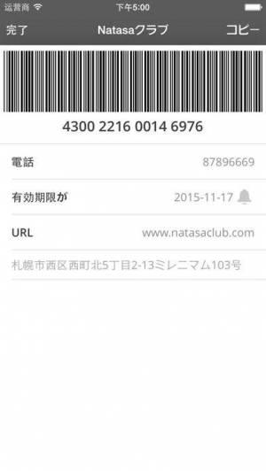 iPhone、iPadアプリ「カード財布」のスクリーンショット 5枚目