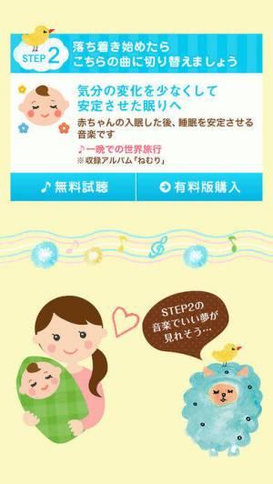 iPhone、iPadアプリ「赤ちゃんが眠る泣き止む音楽療法 〜オトサプリ〜」のスクリーンショット 2枚目