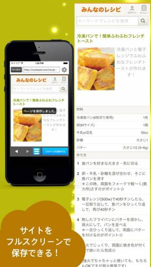 iPhone、iPadアプリ「画面メモ」のスクリーンショット 1枚目