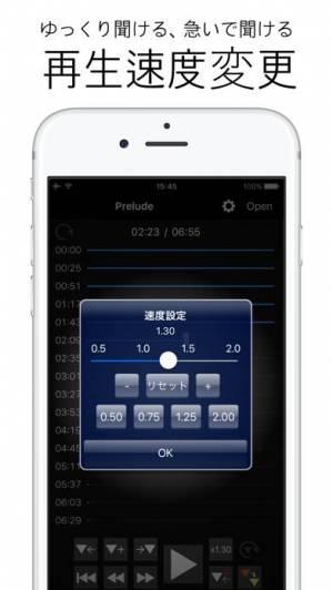 iPhone、iPadアプリ「Audipo 〜倍速再生、耳コピ、リスニングに〜」のスクリーンショット 2枚目