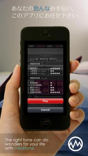 iPhone、iPadアプリ「睡眠 & ... by meditone」のスクリーンショット 4枚目