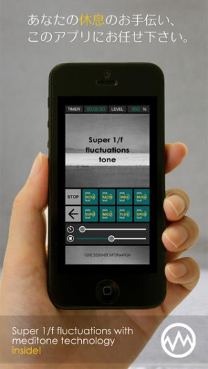 iPhone、iPadアプリ「睡眠 & ... by meditone」のスクリーンショット 3枚目