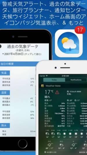 iPhone、iPadアプリ「ウェザーメートプロ - レーダーマップ」のスクリーンショット 4枚目