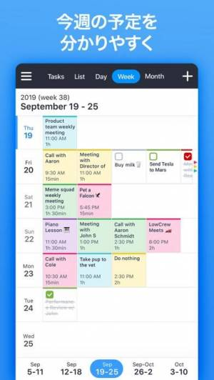 iPhone、iPadアプリ「Calendars - カレンダー&予定管理アプリ」のスクリーンショット 2枚目