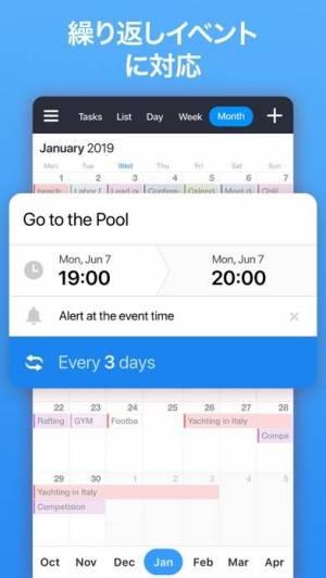 iPhone、iPadアプリ「Calendars: カレンダー かわいい」のスクリーンショット 5枚目