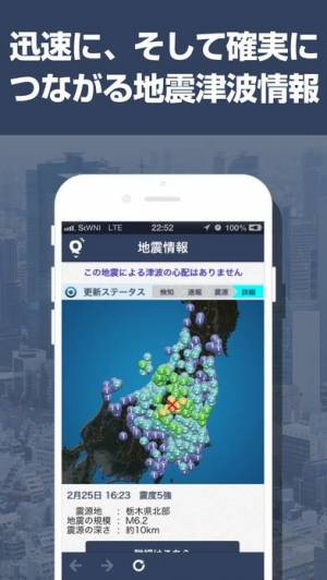 iPhone、iPadアプリ「地震 津波の会」のスクリーンショット 3枚目