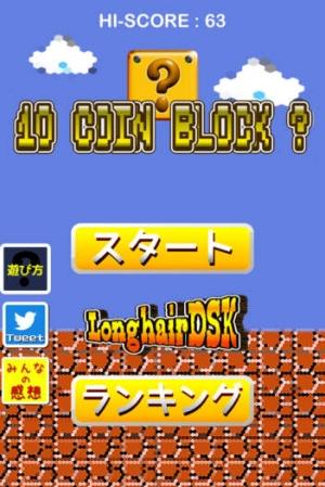 iPhone、iPadアプリ「10コインブロック?」のスクリーンショット 2枚目