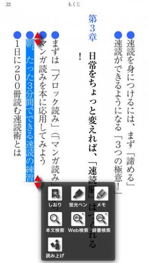iPhone、iPadアプリ「60倍速く読める!非常識な右脳速読術」のスクリーンショット 5枚目