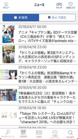 iPhone、iPadアプリ「アニメイトアプリ」のスクリーンショット 5枚目