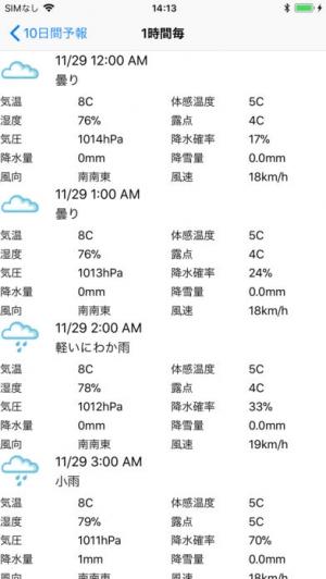 iPhone、iPadアプリ「お天気地図+」のスクリーンショット 3枚目
