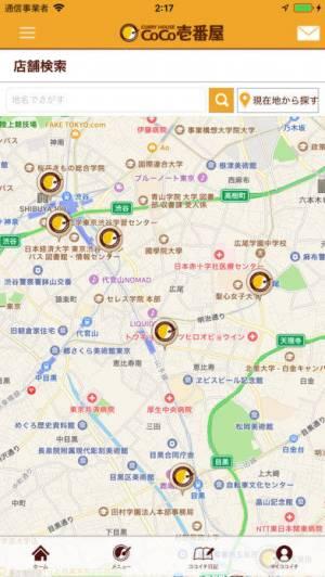 iPhone、iPadアプリ「カレーハウスCoCo壱番屋公式アプリ」のスクリーンショット 4枚目