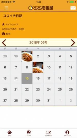 iPhone、iPadアプリ「カレーハウスCoCo壱番屋公式アプリ」のスクリーンショット 5枚目