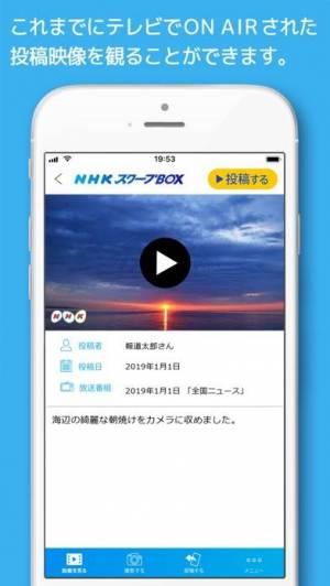 iPhone、iPadアプリ「NHK スクープBOX」のスクリーンショット 4枚目