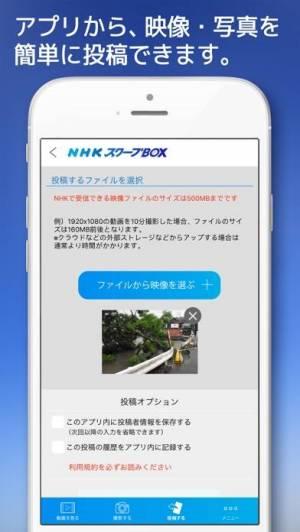 iPhone、iPadアプリ「NHK スクープBOX」のスクリーンショット 2枚目