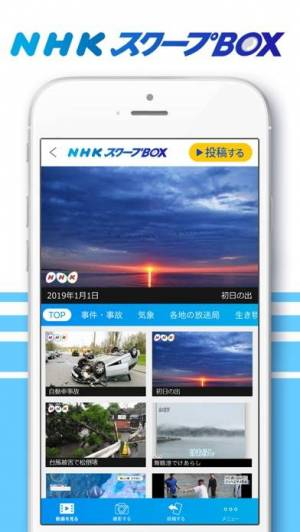 iPhone、iPadアプリ「NHK スクープBOX」のスクリーンショット 1枚目