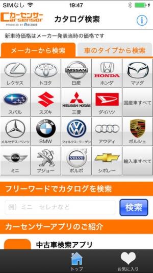 iPhone、iPadアプリ「車カタログ カーセンサー」のスクリーンショット 1枚目