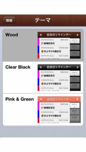 iPhone、iPadアプリ「記念日リマインダー」のスクリーンショット 5枚目