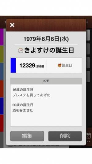 iPhone、iPadアプリ「記念日リマインダー」のスクリーンショット 3枚目