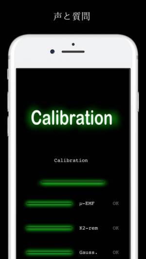 iPhone、iPadアプリ「Ghost Observer - ゴースト検出器シミュレータ」のスクリーンショット 2枚目
