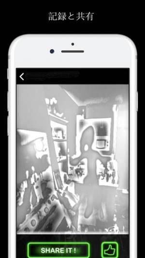 iPhone、iPadアプリ「Ghost Observer - ゴースト検出器シミュレータ」のスクリーンショット 3枚目