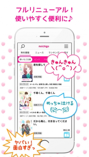 iPhone、iPadアプリ「野いちご読書」のスクリーンショット 2枚目