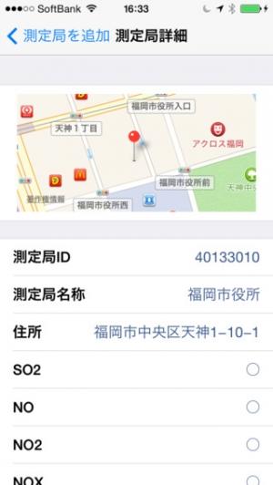 iPhone、iPadアプリ「大気くん - PM2.5をはじめとするあなたの地域の大気汚染の測定値をいつでもどこでも」のスクリーンショット 4枚目