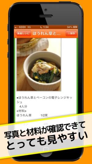 iPhone、iPadアプリ「レシピまとめ - 料理・献立に迷ったらこのアプリ!」のスクリーンショット 2枚目