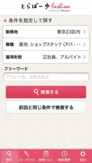 iPhone、iPadアプリ「とらばーゆFashion」のスクリーンショット 1枚目