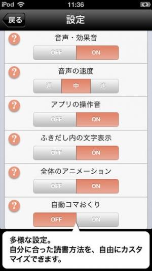iPhone、iPadアプリ「英語の勉強法をはじめからていねいに」のスクリーンショット 2枚目