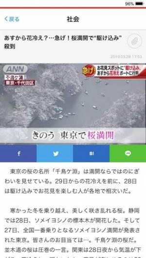 iPhone、iPadアプリ「テレ朝news / 流れるタイムライン 動画で見るニュース」のスクリーンショット 2枚目