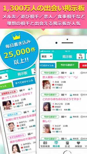 iPhone、iPadアプリ「出会いはイククル(公式アプリ)」のスクリーンショット 4枚目
