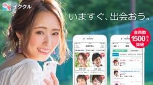 iPhone、iPadアプリ「イククル-出会いマッチングアプリ」のスクリーンショット 1枚目