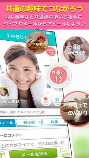 iPhone、iPadアプリ「出会いはイククル(公式アプリ)」のスクリーンショット 2枚目