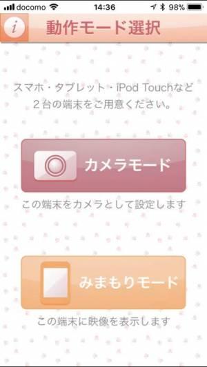 iPhone、iPadアプリ「スマホdeみまもり」のスクリーンショット 3枚目