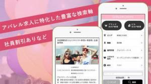 iPhone、iPadアプリ「アパレル求人ならガールズウーマン」のスクリーンショット 3枚目