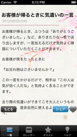 iPhone、iPadアプリ「正しい日本語!できる大人の美しい言い回し!」のスクリーンショット 3枚目