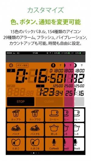 iPhone、iPadアプリ「こえタイマー  〜音声認識・カウントダウンキッチンタイマー〜」のスクリーンショット 3枚目