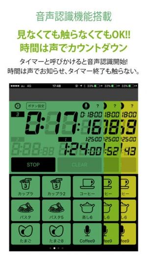 iPhone、iPadアプリ「こえタイマー  〜音声認識・カウントダウンキッチンタイマー〜」のスクリーンショット 2枚目