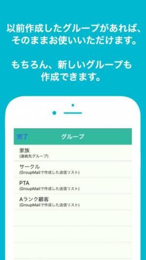iPhone、iPadアプリ「グループメール(GroupMail)」のスクリーンショット 3枚目